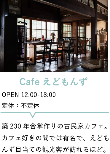 Cafe えどもんず