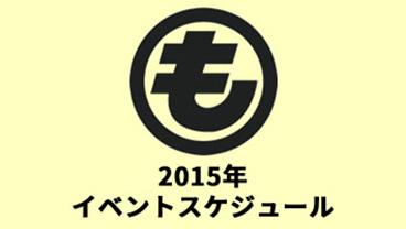 まるもの2015年のイベントスケジュール一覧