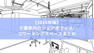 【2015年版】千葉県内のシェアオフィス/コワーキングスペースまとめ【完全版】