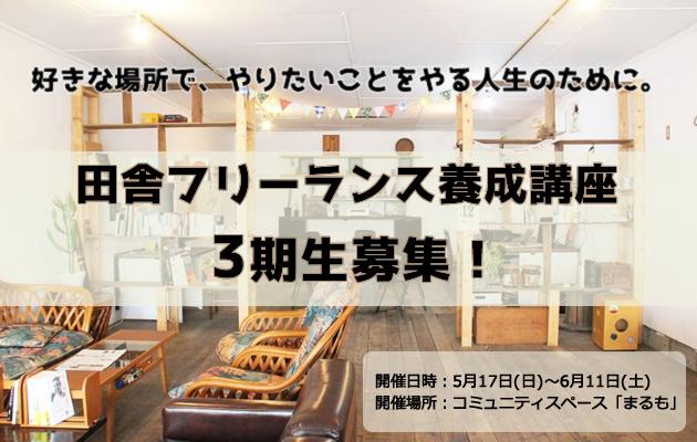 田舎フリーランス養成講座3期生募集!