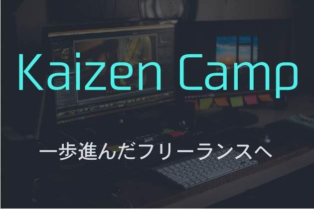 kaizen_top