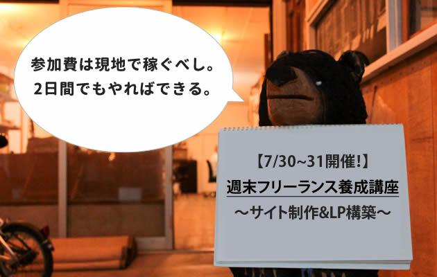 【7/30~31開催!】週末フリーランス養成講座~サイト制作&LP構築~
