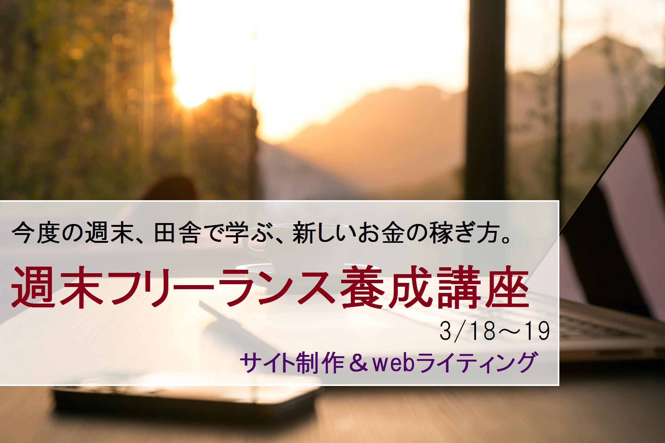【3/25~26開催!】週末フリーランス養成講座~サイト制作&webライティング~