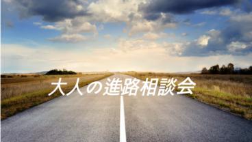 大人の進路相談会[1泊2日]