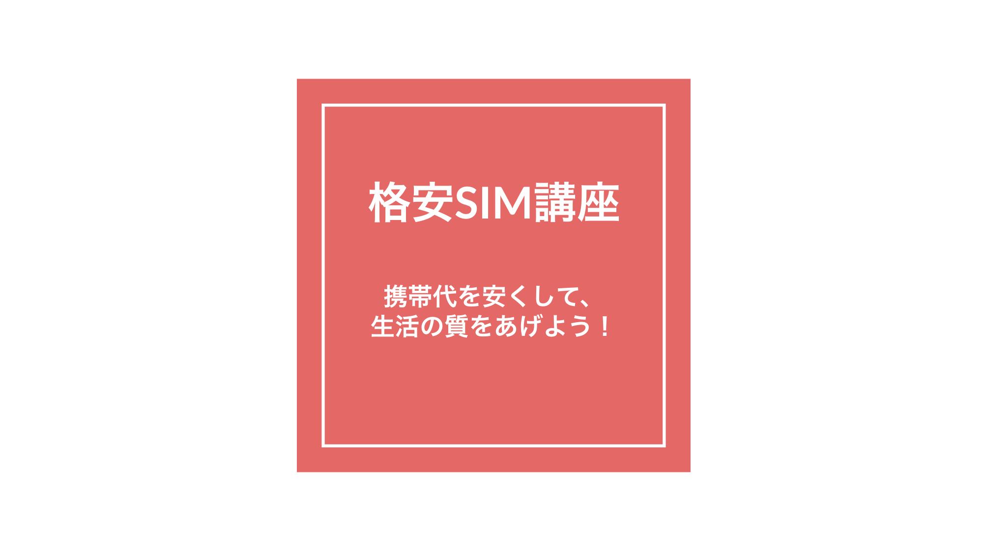 格安SIM講座の専用ページ