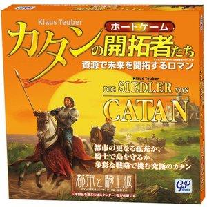 カタン拡張_都市と騎士版