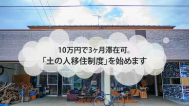 10万円で3ヶ月滞在可。「土の人移住制度」を始めます