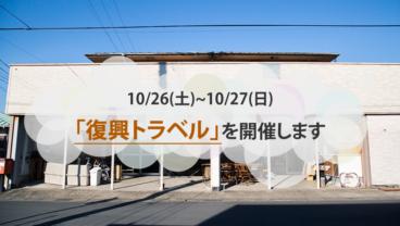 【10/26(土)開催】観光で現地を盛り上げる「復興トラベル」参加者募集中!