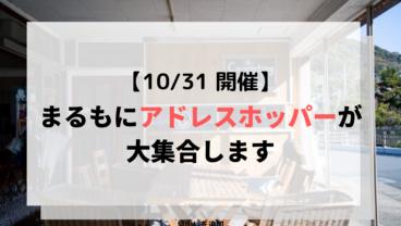 【10/31開催】まるもにアドレスホッパーが大集合します