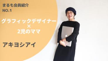 【まるも会員紹介NO.1】グラフィックデザイナーのアキヨシアイさん