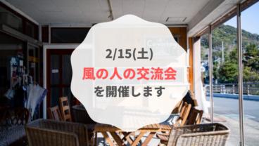 【2/15(土)】風の人交流会をまるもで開催します